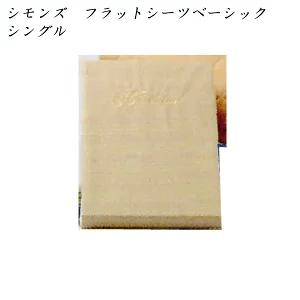 シモンズ ベーシックシリーズ