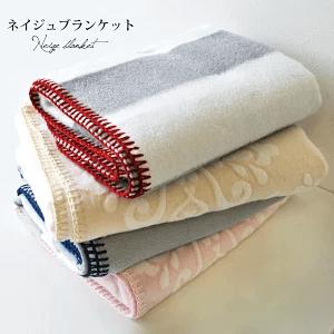 日本製ネイジュブランケット