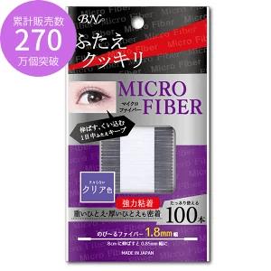 BNマイクロファイバー二重アイテープ