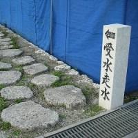 受水走水(うきんじゅはいんじゅ)