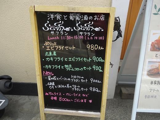 京都烏丸で1000円ランチ