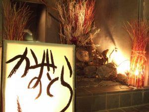 池袋駅からすぐのおいしい松茸が食べれるお店