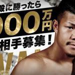 素人が亀田興毅に勝ったら1000万という衝撃のバトルが開催!結果はまさかの…