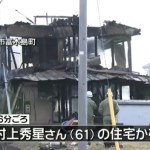 東海市と刈谷市で火災があった住宅の場所はどこ?ネットの反応も気になる