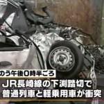 佐賀市で列車と軽自動車の事故があった場所はどこ?事故の原因やネットの反応は?