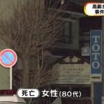 平塚市で80代女性の不審死があった場所はどこ?犯行動機やネットの反応は?