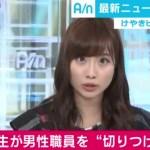 福島県棚倉町で生徒が職員を切りつけた高校の場所はどこ?ネット反応も気になる