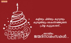 Malayalam Birthday Sms Or Messages For Best