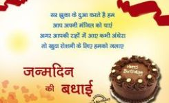 Hindi Shayari Birthday Happy Images Pictures Wishes For Sister Law Clipartsgram Best Free Home Design Idea Inspiration