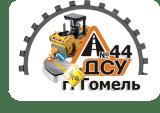 ДСУ №44 ОАО ДСТ-2