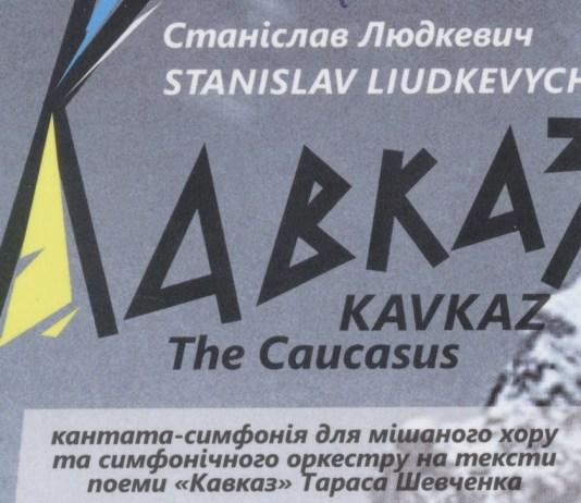 "С. Людкевич. Кантата-симфонія ""Кавказ"""
