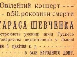 Програма Шевченківського концерту. Львів, 6 квітня 1911 р.