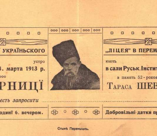 Запрошення на Шевченківський концерт. Перемишль, 8 березня 1913 р.