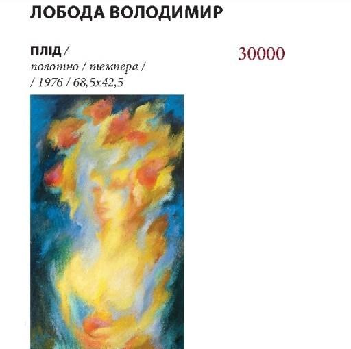 Лобода_Вол_Плід
