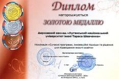 diploma-2-2014