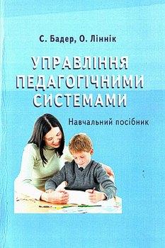 kaf_dpo_posibnyk2