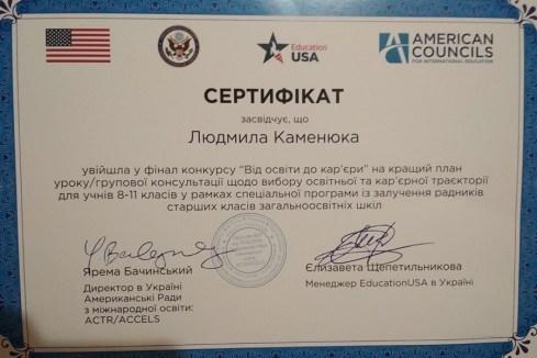 Certificate_Kameniuka