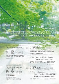 electronic evening 10 flyer01