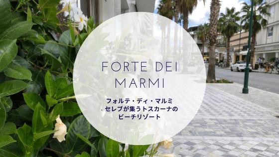 Forte dei Marmi フォルテ・ディ・マルミ - セレブが集うトスカーナの ビーチリゾート