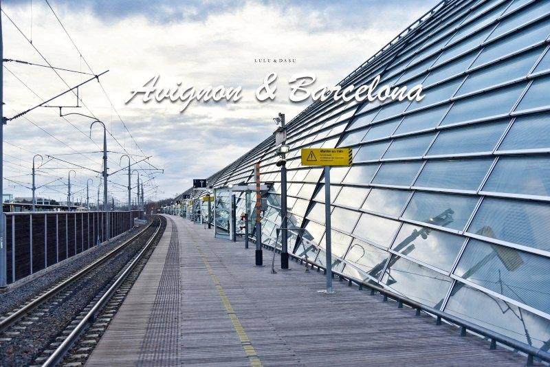 巴賽隆納站到南法亞維儂火車站|南法西班牙一次玩透透好方便(南法西班牙交通與火車路線)