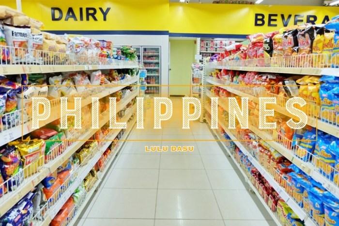 菲律賓超市必買|長灘島超市伴手禮好好買:芒果乾、香蕉乾、椰子油、餅乾泡麵、保養品