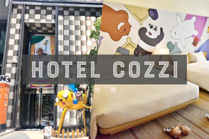 台南飯店推薦|Hotel Cozzi和逸飯店台南西門館。地點方便周邊美食多的住宿好地點