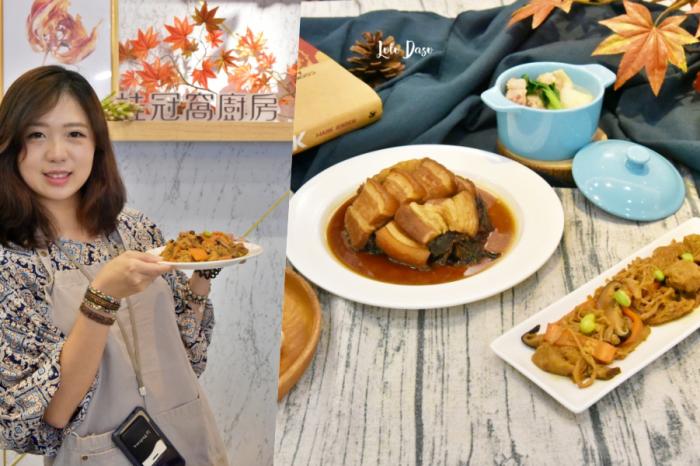 台北廚藝課程-桂冠窩廚房|上海本幫菜:梅干扣肉·醃篤鮮·上海烤麩|母女週末廚藝教室約會