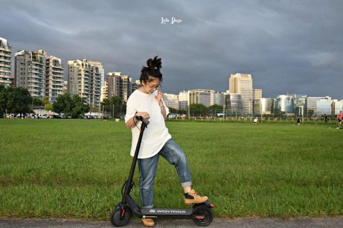 新玩具開箱|Waymax X7 尊雅電動滑板車・出遊、代步、玩耍好夥伴-想了很久終於入手啦