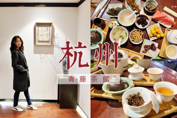 杭州探店|青藤茶館:杭州茶館文化・慢慢喝喝茶|五個小時茶點任意點的悠哉時光