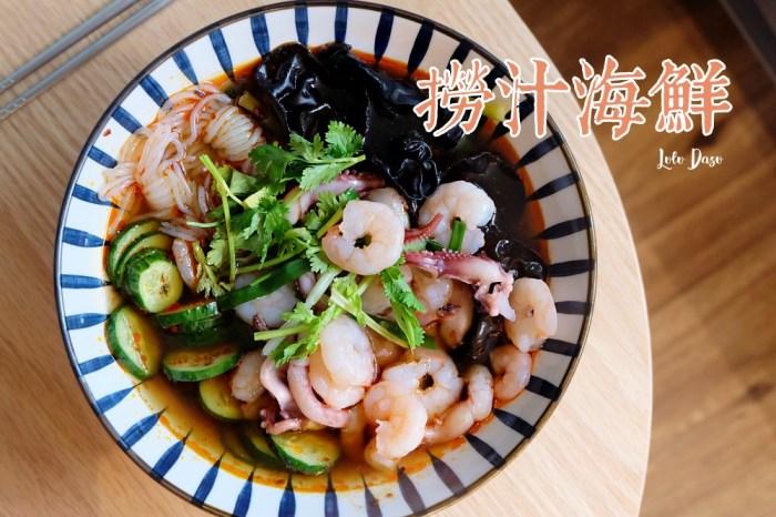 享瘦食譜|撈汁海鮮。吃了不肥的夏季減肥涼拌食譜