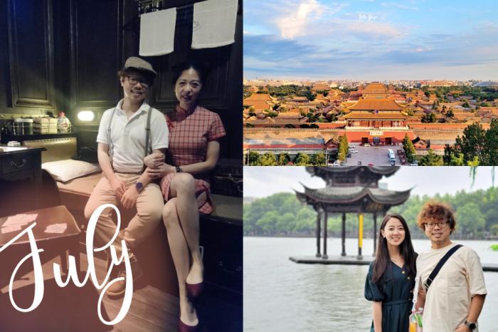 杭州日記|炙熱又奔走的七月:武漢、寧波杭州灣、北京工作旅行&求職耐力賽開跑
