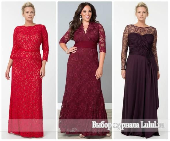 Красивые вечерние платья для полных женщин с фото