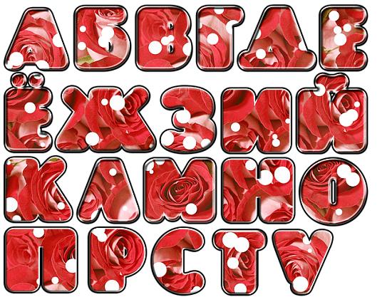 буквы-трафареты