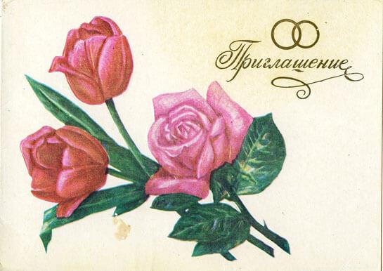 приглашение на свадьбу времен СССР
