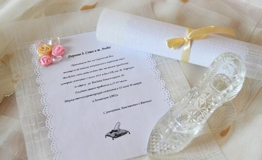 приглашения для гостей