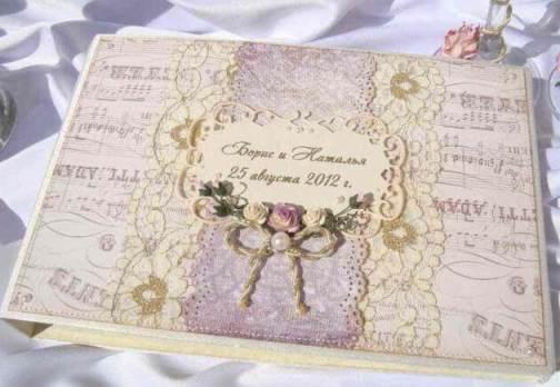 свадебный альбом молодоженов
