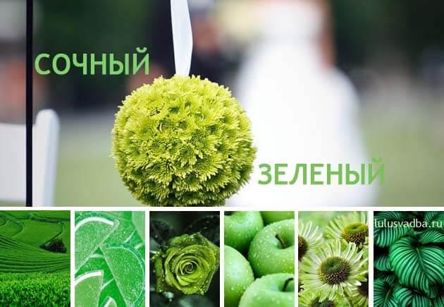 зеленый в свадебной палитре