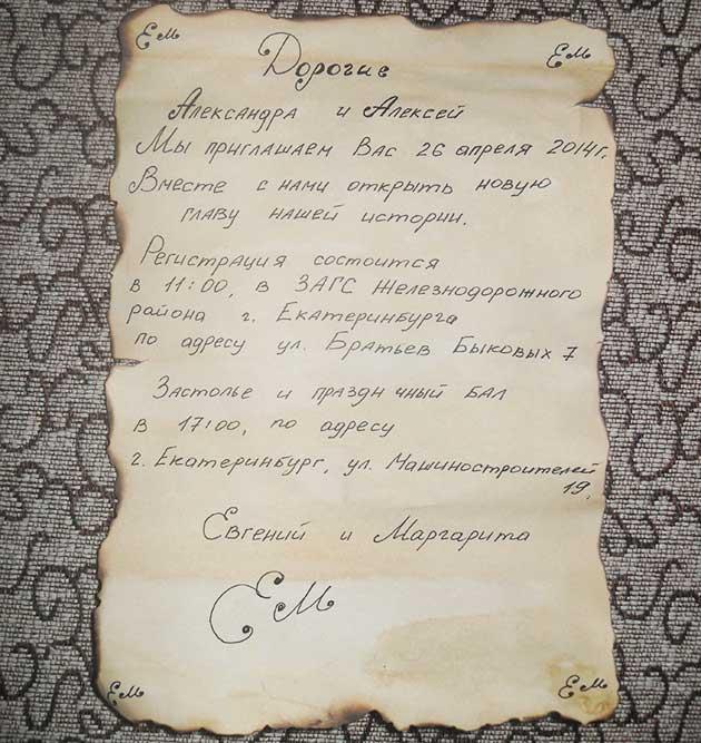Текст на свадебном приглашении свитке