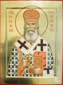Sf. Ier. Serafim Sobolev, 1881-1950