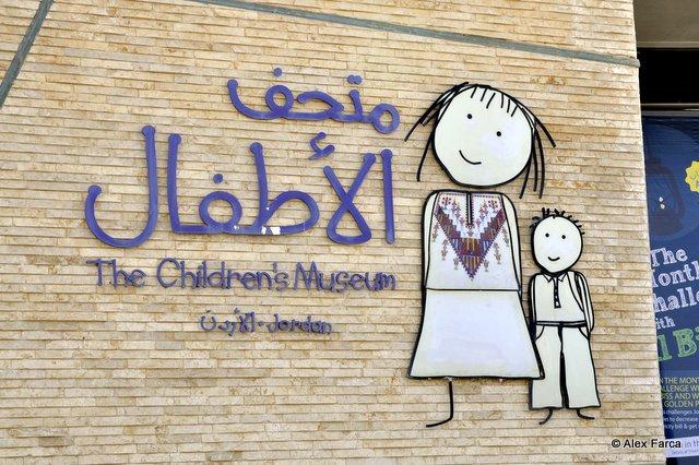 Amman_Child_Museum_0199