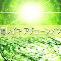 レイキ アチューンメント(鞍馬レイキ遠隔伝授)