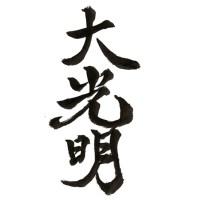 レイキ(霊気)第四シンボル「大光明」の効果と意味