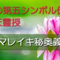 【期間限定】クラマレイキ秘奥義&エンライトメソッド習得