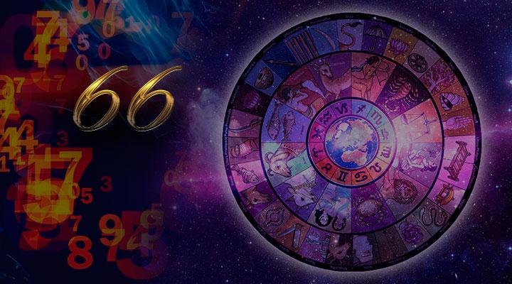 42 Мистика чисел и проявление числа 66