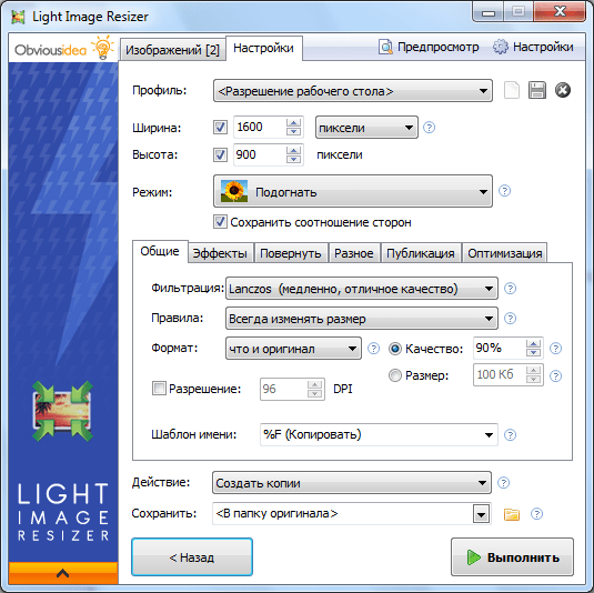 Скачать Light Image Resizer