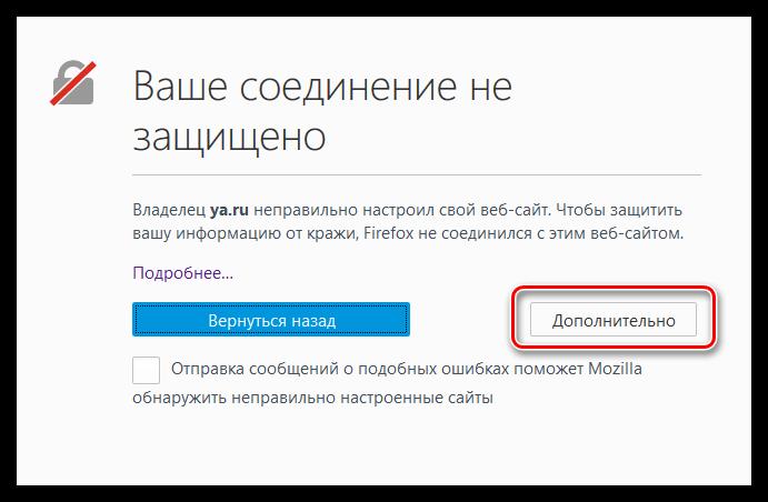 Firefox La tua connessione non è protetta. Come risolvere