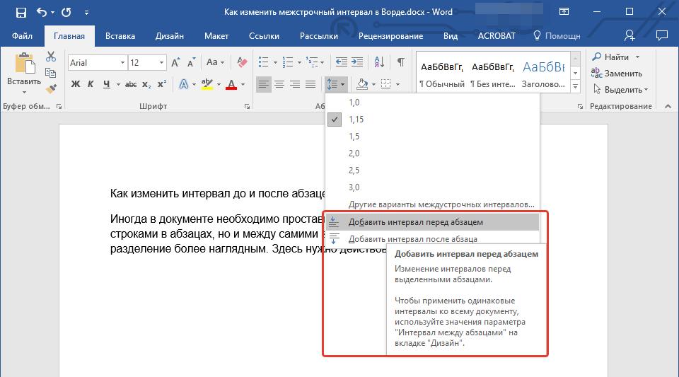 Word бағдарламасындағы параграфқа дейін және кейін аралық