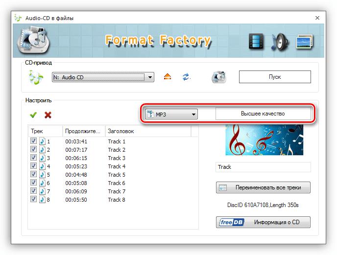 Configuration du format et de la qualité lors de la saisie de disques dans le programme Format Factory