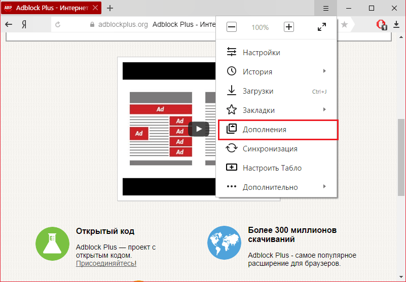 Adblock-ті қалай өшіруге болатын қосымша қосымша параметрлер
