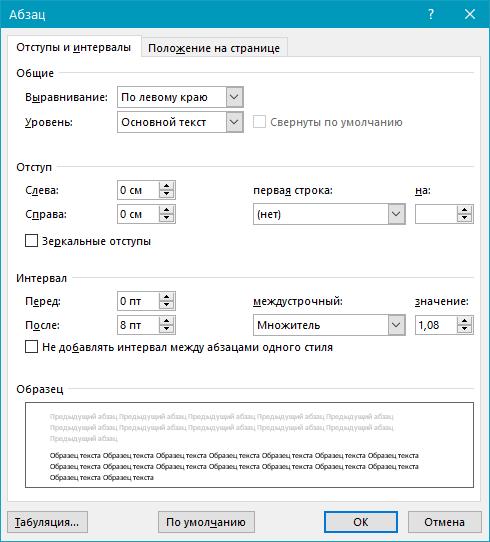 Word бағдарламасындағы аралық параметрлер